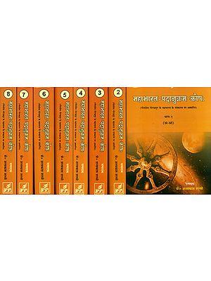महाभारत- पदानुक्रम- कोष: Word Index of the Mahabharata (Set of 8 Volumes)