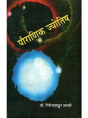 पौराणिक ज्योतिष: Pauranik Jyotish