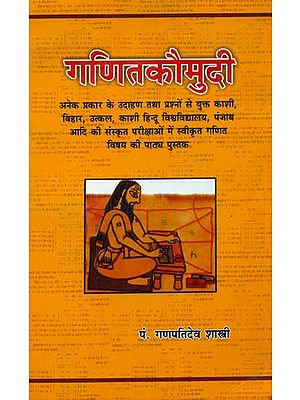 गणितकौमुदी: Ganita Kaumudi with Hindi Translation and Questions