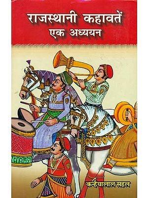 राजस्थानी कहावतें एक अध्ययन: Proverbs of Rajasthan  (A Study)