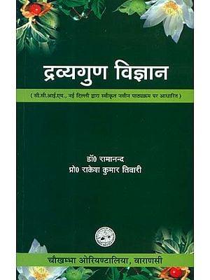 द्रव्यगुण विज्ञान: Dravyaguna Vijnana (Volume I)