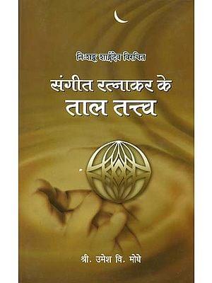 संगीत रत्नाकर के ताल तत्व: Rhythm of Sangeet Ratnakar
