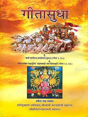गीतासुधा: Gita Sudha - Lectures on Gita by Karpatri Ji