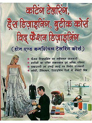 कटिंग टेलरिंग ड्रैस डिज़ाइनिंग, बुटीक कोर्स विद् फैशन डिज़ाइनिंग: Cutting, Tailoring, Dress Designing and Boutique Course with Fashion Designing