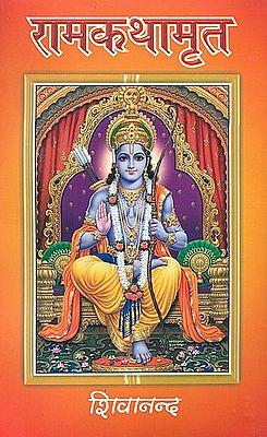 रामकथामृत: Rama Kathamrita