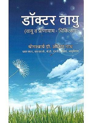डॉक्टर वायु (वायु व प्राणायाम - चिकित्सा): Therapy Through Air and Pranayam