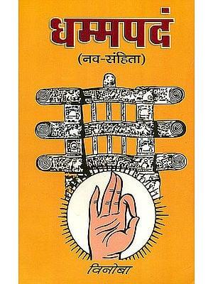 धम्मपदं (नव संहिता): Dhammapada