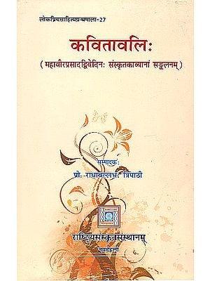 कवितावलि: Kavitavali of Mahavir Prasad Dwivedi