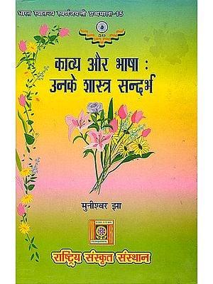 काव्य और भाषा उनके शास्त्र सन्दर्भ: Poetry and Language in Context of Shastras