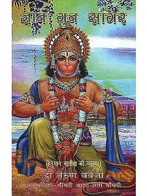 ज्ञान गुन सागर: Gyan Guna Sagar (A Commentary on Hanuman Chalisa)