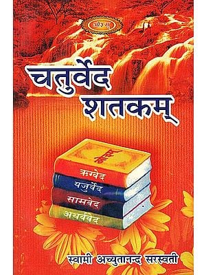 चतुर्वेद शतकम्: Quotations From The Four Vedas