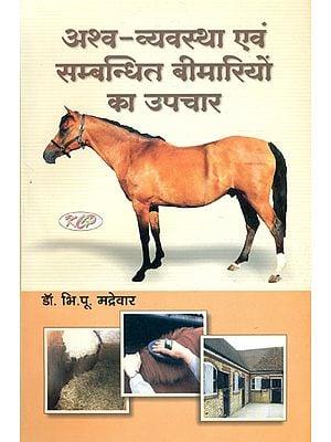 अश्व - व्यवस्था एवं सम्बंधित बीमारियों का उपचार: Treatment of Horses and Related Diseases