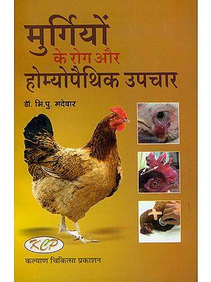 मुर्गियों के रोग और होम्योपैथिक उपचार: Chicken Diseases and Homeopathic Remedies