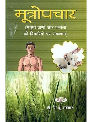 मूत्रोपचार (मनुष्य प्राणी और फसलों की बिमारियों पर रोकथाम): Urinary Treatment - Prevention of Diseases of Human Beings and Crops
