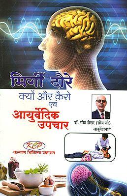मिर्गी दौरे क्यों और कैसे एवं आयुर्वेदिक उपचार: Ayurvedic Cures for Epilepsy