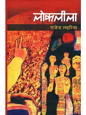लोकलीला: Lokleela (Hindi Novel)