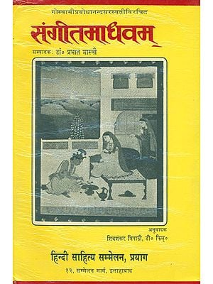 संगीतमाधवम्: Sangeet Madhav (An Old and Rare Book)