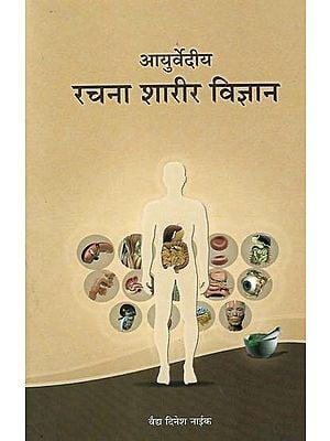 रचना शरीर विज्ञान: Rachana Sharira Vijnana