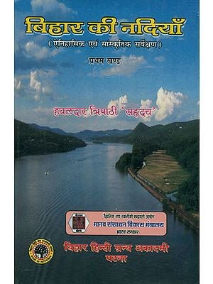 बिहार की नदियाँ: Rivers of Bihar (Historical and Cultural Survey)
