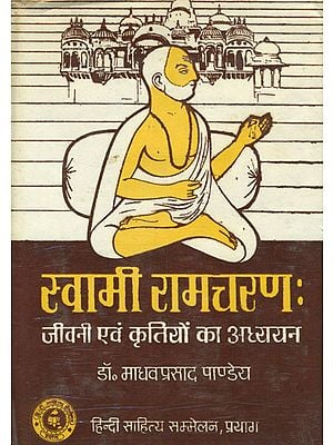 स्वामी रामचरण (जीवनी एवं कृतियों का अध्ययन): Swami Ramacharan - Study of Biographies and His Creations (An Old and Rare Book)