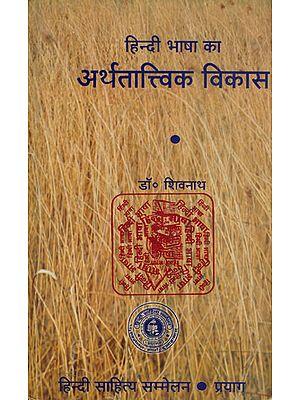 हिन्दी भाषा का अर्थतात्त्विक विकास: Development of Hindi Language (An Old and Rare Book)