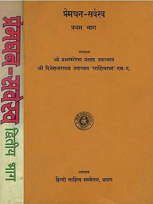 प्रेमघन सर्वस्व: Premaghan Sarvasva in Two Volumes (An Old and Rare Book)
