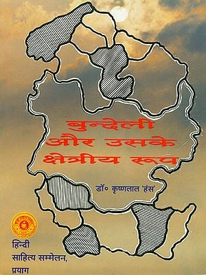 बुन्देली और उसके क्षेत्रीय रूप: Bundeli and Its Regional Forms (An Old and Rare Book)