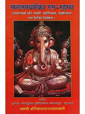 सनातनधर्मका रस-रहस्य: Rasa Rahsay of Sanatan Dharma
