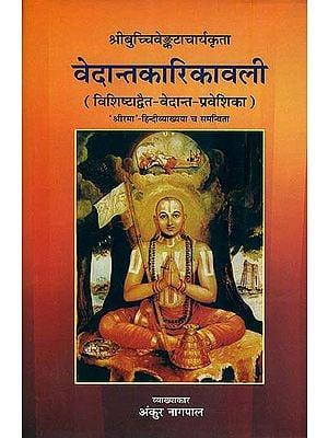 वेदान्तकारिकावली: Vedanta Karikavali With Hindi Translation