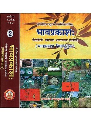 भावप्रकाश: Bhavaprakasa of Sri Bhava Mishra - Including Bhavaprakasa Nighantu Protion (Set of 2 Volumes)