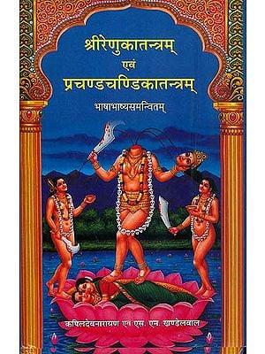 श्री रेणुकातन्त्रम् एवं प्रचण्डचण्डिकातन्त्रम् - Shri Renuka Tantram and Prachand Chandika Tantram