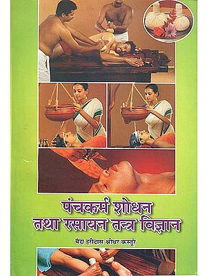 पंचकर्म शोधन तथा रसायन तन्त्र विज्ञान: Panchkarma Shodhan and Rasayan Tantra Vigyan