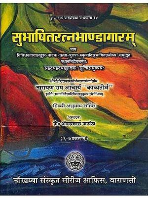 सुभाषितरत्नभाण्डागारम् (संस्कृत एवं हिन्दी अनुवाद): Subhasita Ratna Bhandagara