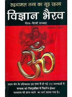 विज्ञान भैरव (भैरव भैरवी संवाद) - Vijnana Bhairav (The Mysterious Secret of The Rudrayamal Tantra)