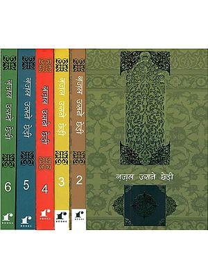 ग़ज़ल उसने छेड़ी: Ghazal Usne Chhedi (Set of 4 Volumes)