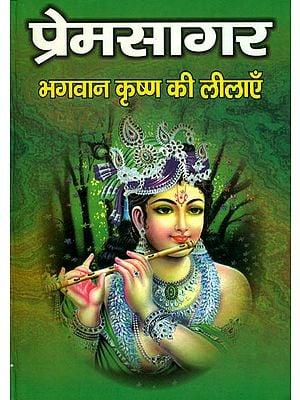 प्रेमसागर (भगवान कृष्ण की लीलाएँ): Prem Sagar (Shri Krishna's Lilas)