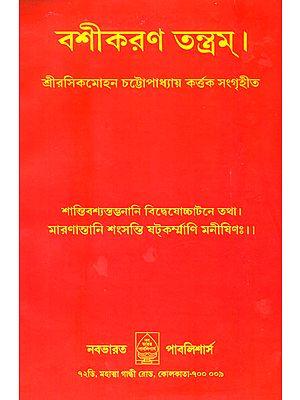 বশীকরন তন্ত্রম্: Vashikarana Tantra in Bengali