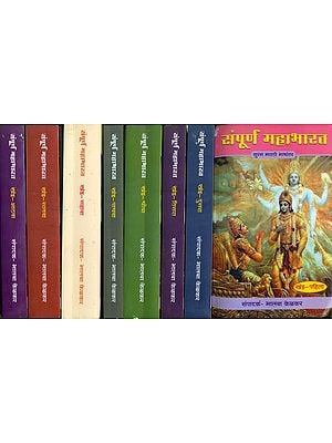 सम्पूर्ण महाभारत - Complete Mahabharata in Marathi (Set of 8 Volumes)