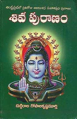 శివ  పురాణం: Shiva Purana in Telugu