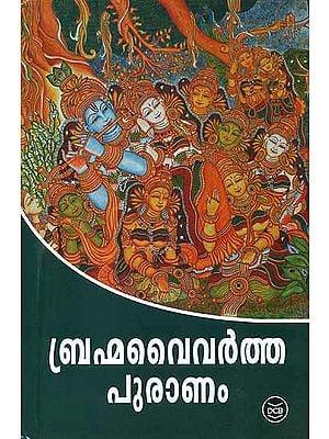 ബ്രഹ്മവൈവർത്ത പുരാണ - Brahmavaivarta Purana in Malayalam