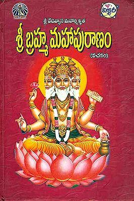 శ్రీ బ్రహ్మ మహపురాణా - Shri Brahma Mahapurana in Telugu