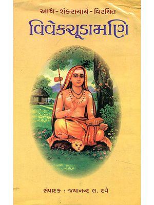 વિવેકચૂડામણિ -   Vivekacudamani in Gujarati