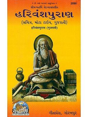 હરિવંશપુરાણ: Harivamsa Purana in Gujarati