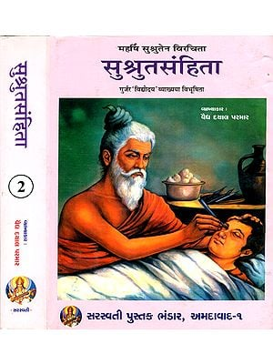 सुश्रुतसंहिता: Susruta Samhita in Gujarati (Set of 2 Volumes)