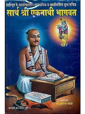 सार्थ श्री एकनाथी भागवत: Shri Ekanathi Bhagawat (Marathi)