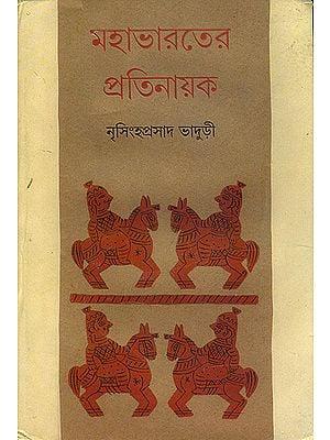 মহাভারতের প্রতিনায়ক - Mahabharat Pratinayak (Bengali)