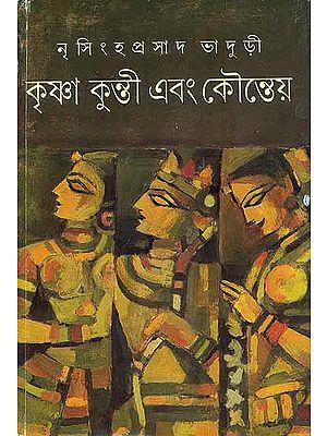 কৃষ্ণা কুন্তি এবং কৌন্তেয়: Krishna Kunti and Kounteya (Bengali)