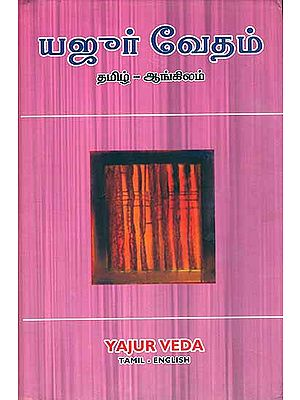 யஜுர் வேதம்: Yajur Veda (Tamil Text with English Translation)