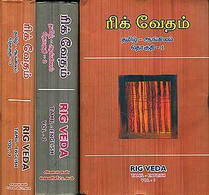 ரிக் வேதம்: Rig Veda in 3 Volumes (Tamil Text with English Translation)