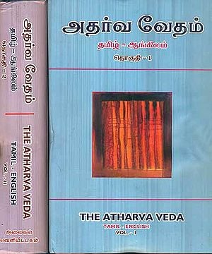 அதர்வ வேதம்: The Atharva Veda in 2 Volumes (Tamil Text with English Translation)